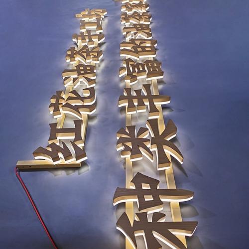 木纹背发光字