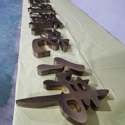 红古铜拉丝平面字